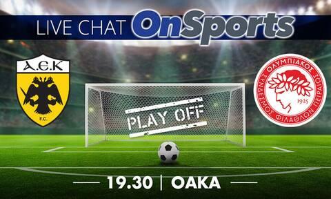 Live Chat ΑΕΚ - Ολυμπιακός