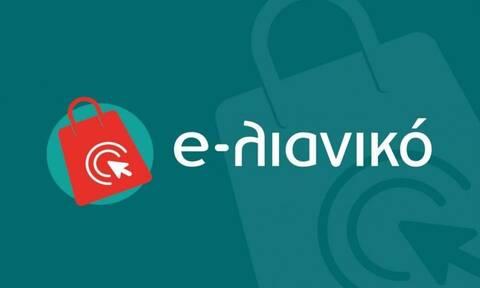 «e-λιανικό» Τέλος χρόνου για την υποβολή αιτήσεων χρηματοδότησης