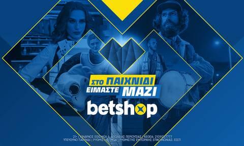 Στο παιχνίδι, είμαστε μαζί!:Η νέα καμπάνια του Betshop.gr με κεντρική ιδέα την αγάπη για το παιχνίδι