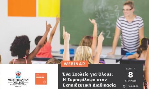 Το Mediterranean College αναδεικνύειευκαιρίες και προκλήσεις στη συμπεριληπτική εκπαίδευση