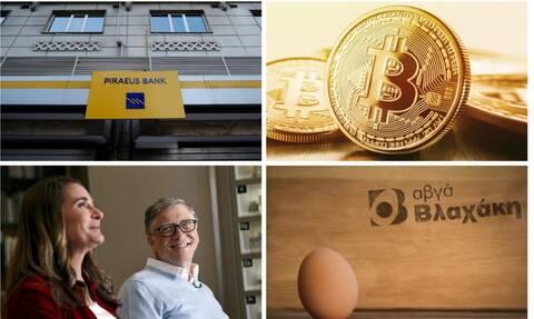Οι αποφάσεις για Πειραιώς, τα αβγά στην εποχή της πανδημίας και τα cryptocurrencies