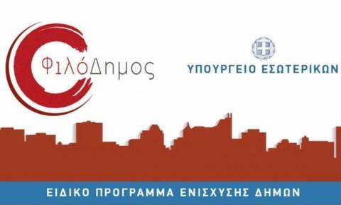 «Φιλόδημος ΙΙ»: Έρχονται έργα 19 εκατ. ευρώ σε 30 δήμους