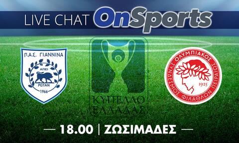 Live Chat ΠΑΣ Γιάννινα-Ολυμπιακός