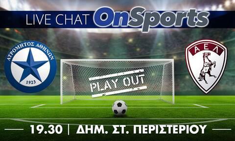 Live Chat Ατρόμητος-ΑΕΛ