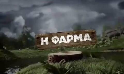Η Φάρμα - Αλεξάνδρα Παναγιώταρου