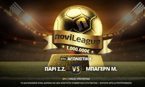 Novileague: «Σέντρα» στην 4η περίοδο με Champions League - Όσα έγιναν στην 3η περίοδο