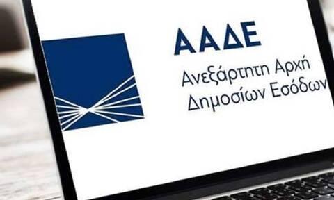 ΑΑΔΕ: Κλειδάριθμος χωρίς μετάβαση στην εφορία - Αναλυτικά η διαδικασία