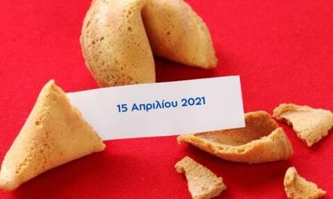 Δες το μήνυμα που κρύβει το Fortune Cookie σου για σήμερα 15/04
