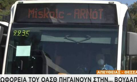 Λεωφορεία του ΟΑΣΘ με κατεύθυνση …Βουδαπέστη - Τι έχει συμβεί