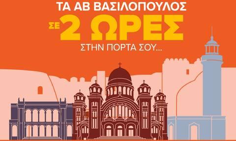 Το Delivery.gr φέρνει την ΑΒ Βασιλόπουλος στην πόρτα μας και στην Πάτρα, μέσα σε 2 ώρες