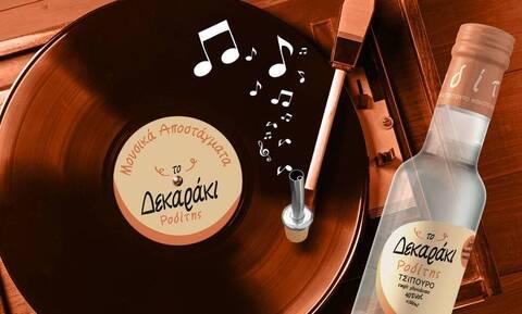Δεκαράκι Ροδίτης: Επίλεξε τα τραγούδια που συνοδεύουν ιδανικά το αρμονικό μονοποικιλιακό απόσταγμα
