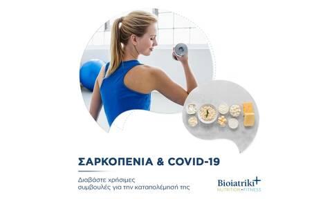 Η πανδημία Covid-19 έγινε αιτία σαρκοπενίας: Συστάσεις διατροφής & άσκησης