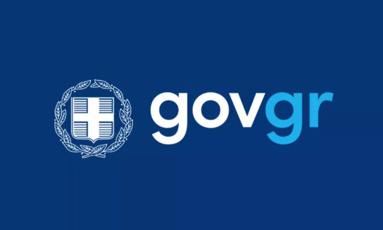 my.gov.gr: Σε λειτουργία η πλατφόρμα - Τα έγγραφα που μπορείτε να βρείτε με ένα «κλικ»