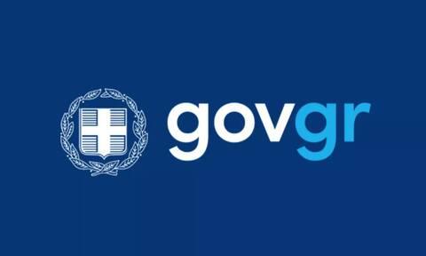 my.gov.gr: Σε λειτουργία η πλατφόρμα – Τα έγγραφα που μπορείτε να βρείτε με ένα «κλικ»