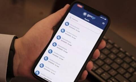 Η πλατφόρμα gov.gr και στο κινητό μας