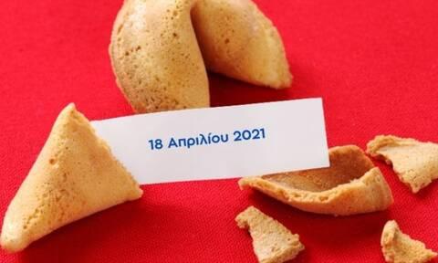 Δες το μήνυμα που κρύβει το Fortune Cookie σου για σήμερα 18/04