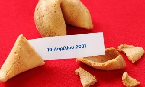 Δες το μήνυμα που κρύβει το Fortune Cookie σου για σήμερα 19/04