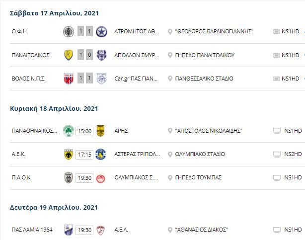 Πρόγραμμα Super League
