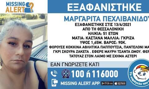 Συναγερμός στις Αρχές: Εξαφάνιση 51χρονης στη Θεσσαλονίκη