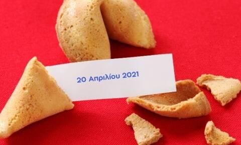 Δες το μήνυμα που κρύβει το Fortune Cookie σου για σήμερα 20/04