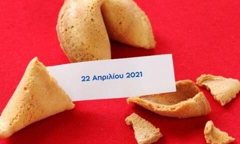 Δες το μήνυμα που κρύβει το Fortune Cookie σου για σήμερα 22/04
