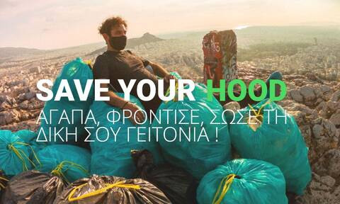 Save Your Hood: Η ομάδα που «εξαφάνισε» 4,6 εκατ. λίτρα σκουπιδιών στην καραντίνα