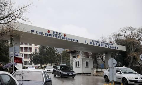 Νοσοκομείο Παπανικολάου Θεσσαλονίκη