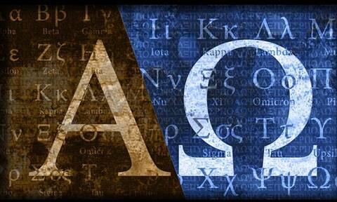 Ελληνικές λέξεις: Ξέρεις ποιες δεν τονίζονται ποτέ;