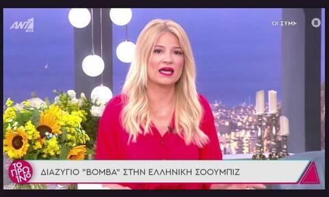Το Πρωινό: Τίτλοι τέλους - Η Σκορδά ανακοίνωσε τον χωρισμό «βόμβα» στην ελληνική showbiz