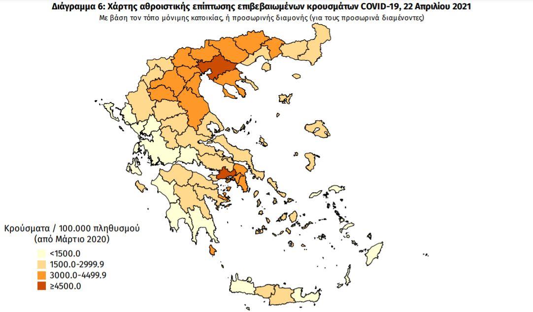 geografikh diaspora