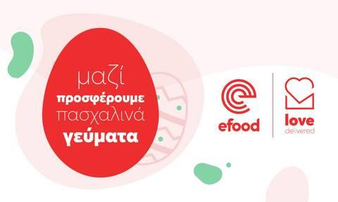 To efood στηρίζει την Ένωση «Μαζί για το Παιδί» και προσφέρει πασχαλινά γεύματα