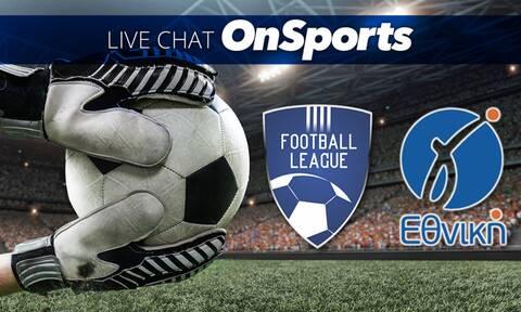 Live Chat τα αποτελέσματα σε Football League και Γ' Εθνική (24/4)