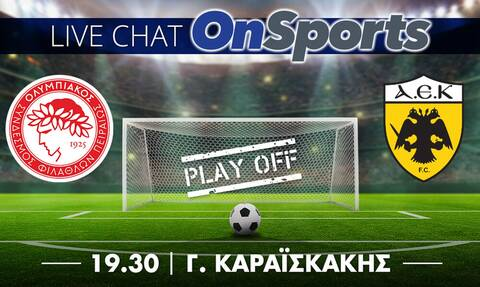 Live Chat Ολυμπιακός-ΑΕΚ