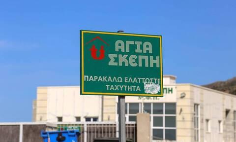 Χανιά: Στην «αντεπίθεση» το γηροκομείο – Έχουμε 53 μάρτυρες για το πώς ζούσαν οι ηλικιωμένοι
