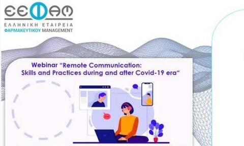 ΕΕΦΑΜ: Webinar για την εξ αποστάσεως επικοινωνία και τις βέλτιστες πρακτικές