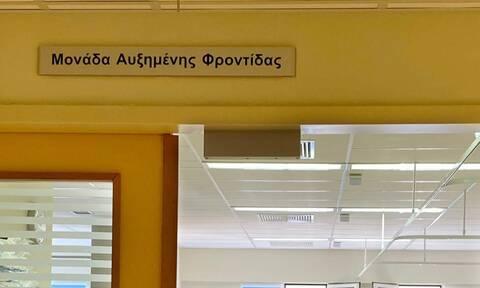 Συναγερμός στο Νοσοκομείο Χαλκίδας – Διασωληνώθηκε τραυματιοφορέας αλλά εκτός ΜΕΘ