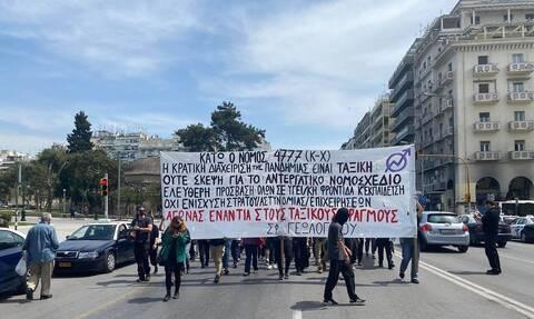 Θεσσαλονίκη: Στους δρόμους οι φοιτητές ενάντια στον νόμο για τα ΑΕΙ