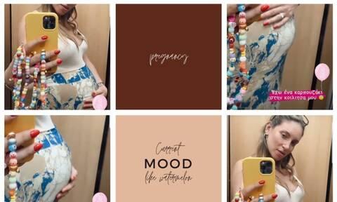 Αθηνά Οικονομάκου: Δείτε την ανάρτηση που έκανε για την εγκυμοσύνης της