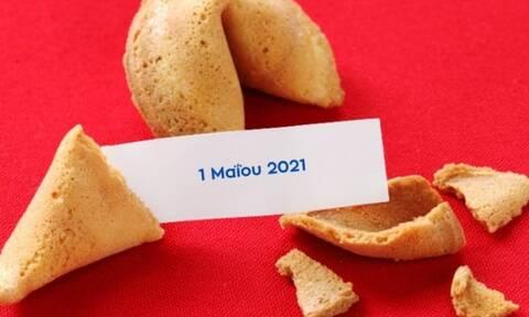 Δες το μήνυμα που κρύβει το Fortune Cookie σου για σήμερα 01/05