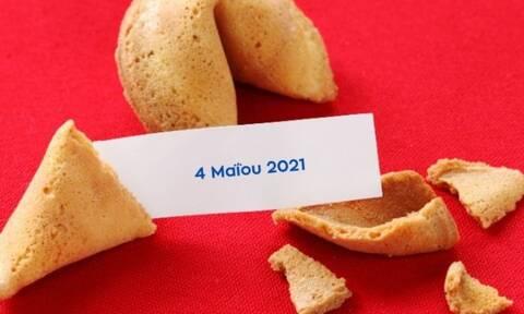 Δες το μήνυμα που κρύβει το Fortune Cookie σου για σήμερα 04/05