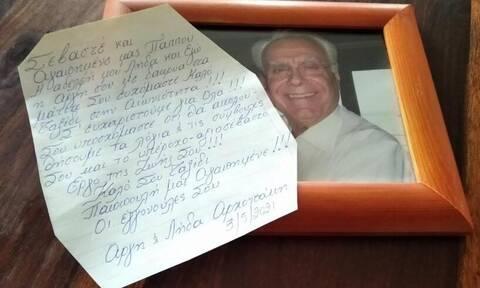 Το συγκινητικό γράμμα από τις εγγονές του Δημήτρη Αρχοντάκη στον παππού τους