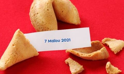 Δες το μήνυμα που κρύβει το Fortune Cookie σου για σήμερα 07/05