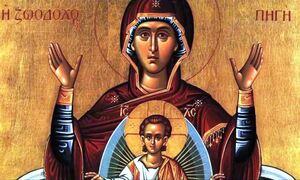 Εορτολόγιο: Της Ζωοδόχου Πηγής σήμερα - Γιατί θεωρείται μεγάλη γιορτή για την Ορθοδοξία