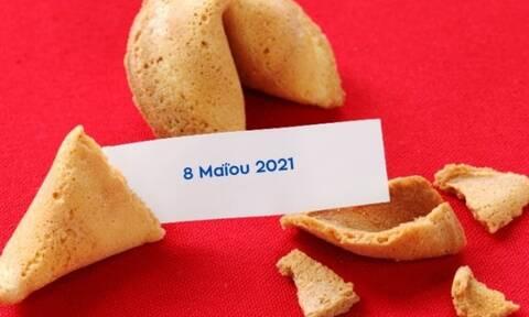 Δες το μήνυμα που κρύβει το Fortune Cookie σου για σήμερα 08/05