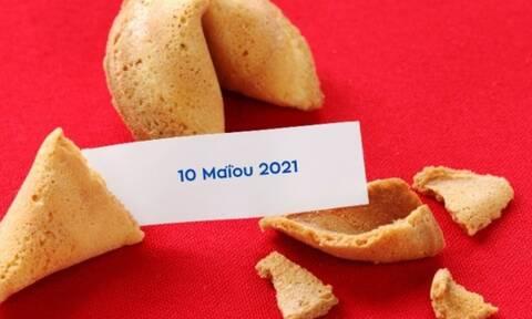 Δες το μήνυμα που κρύβει το Fortune Cookie σου για σήμερα 10/05