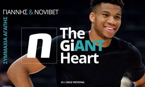 The GiANT Heart:Γιάννης Αντετοκούνμπο & Novibet -Μία πρωτοβουλία που κάνει τη διαφορά