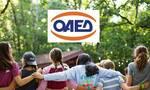 ΟΑΕΔ - Παιδικές κατασκηνώσεις 2021: Μέχρι σήμερα (8/5) οι αιτήσεις