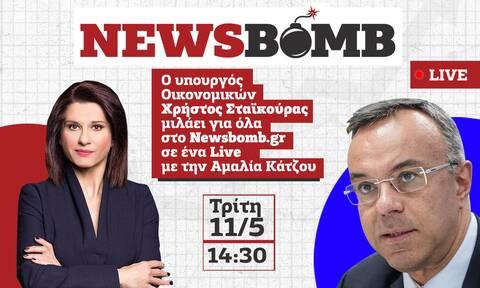 O υπουργός Οικονομικών, Χρήστος Σταϊκούρας, ζωντανά σήμερα Τρίτη (11.05) στο Newsbomb.gr