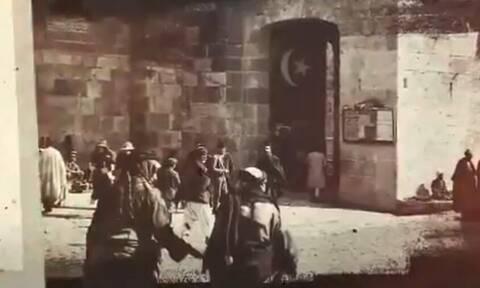 Τουρκική γκάφα για την Ιερουσαλήμ: Ο Ερντογάν τραγουδά με φωτογραφίες από την Οθωμανική Αυτοκρατορία