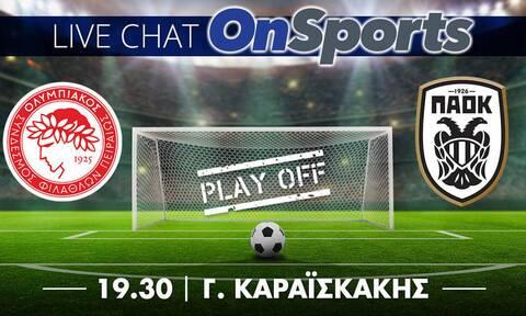 Live Chat Ολυμπιακός - ΠΑΟΚ
